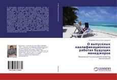 Bookcover of О выпускных квалификационных работах будущих менеджеров