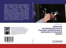 Bookcover of Влияние несимметричности тензора напряжений в механике сплошной среды