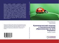 Краеведческий подход к экологическому образованию на юге Украины的封面