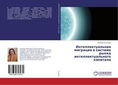 Обложка Интеллектуальная миграция в системе рынка интеллектуального капитала