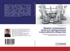 Capa do livro de Кризис гуманизма и пути его преодоления в российском обществе