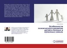Bookcover of Особенности психического развития детей в полных и неполных семьях