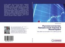 Bookcover of Русское качество, Процессный подход и Мониторинг
