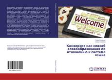 Bookcover of Конверсия как способ словообразования по отношению к системе языка