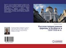 Обложка Русская православная церковь в Кузбассе в 1920-1930-е гг.