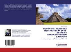Portada del libro de Проблемы перевода мексиканских слов-реалий в художественном дискурсе