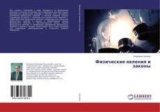 Bookcover of Физические явления и законы