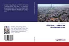 Portada del libro de Оценка стоимости недвижимости