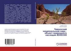 Bookcover of Чарынский национальный парк - объект природного наследия ЮНЕСКО