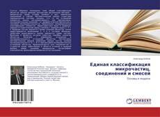 Обложка Единая классификация микрочастиц, соединений и смесей