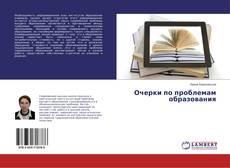 Очерки по проблемам образования kitap kapağı
