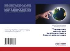 Управление творческой деятельностью в бизнес организации kitap kapağı