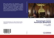 Обложка Концепция права Рональда Дворкина