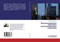 Bookcover of Международная практика внешнеторговых операций