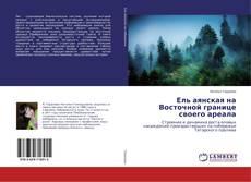 Bookcover of Ель аянская на Восточной границе своего ареала