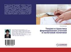 Buchcover von Теория и практика формирования учетной и налоговой политики