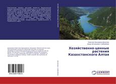 Couverture de Хозяйственно-ценные растения Казахстанского Алтая