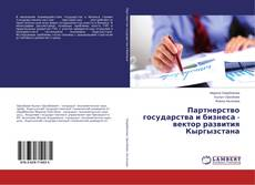 Bookcover of Партнерство государства и бизнеса - вектор развития Кыргызстана