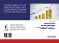Couverture de Правовые и экономические аспекты уклонения от уплаты налогов