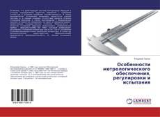 Couverture de Особенности метрологического обеспечения, регулировки и испытания