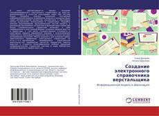 Создание электронного справочника верстальщика kitap kapağı
