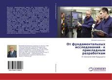 Buchcover von От фундаментальных исследований - к прикладным разработкам