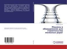Buchcover von Машины и оборудование для строительства железных дорог