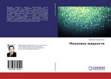 Capa do livro de Механика жидкости