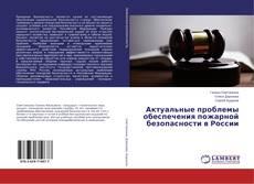 Bookcover of Актуальные проблемы обеспечения пожарной безопасности в России