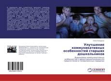 Couverture de Улучшение коммуникативных особенностей старших дошкольников