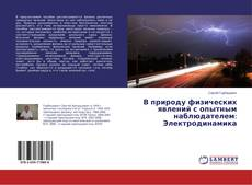 Couverture de В природу физических явлений с опытным наблюдателем: Электродинамика