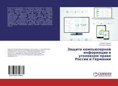 Bookcover of Защита компьютерной информации в уголовном праве России и Германии