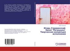 "Bookcover of Игорь Стравинский: балет ""Петрушка"". Творческая концепция исполнения"