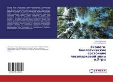 Обложка Эколого-биологическое состояние лесопарковой зоны о.Ягры