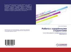 Bookcover of Работа с одарёнными студентами