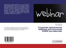 Обложка Создание приложения вебинар для изучения ПОИЯ (английский)