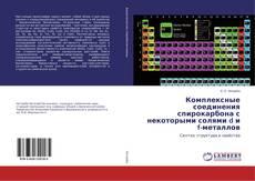 Buchcover von Комплексные соединения спирокарбона с некоторыми солями d и f-металлов