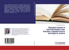 Buchcover von Предисловие и послесловие как жанры справочного аппарата книги