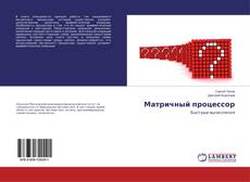 Bookcover of Матричный процессор