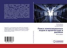 Buchcover von Поиск композиционных кодов в архитектуре и дизайне