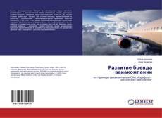 Bookcover of Развитие бренда авиакомпании
