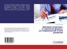 Обложка Ценовая политика и стратегия фирмы на современном этапе развития