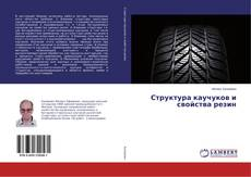 Bookcover of Структура каучуков и свойства резин