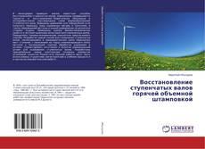 Bookcover of Восстановление ступенчатых валов горячей объемной штамповкой