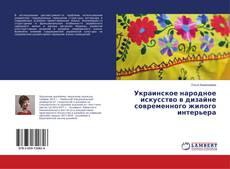 Buchcover von Украинское народное искусство в дизайне современного жилого интерьера