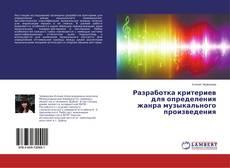 Bookcover of Разработка критериев для определения жанра музыкального произведения