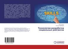 Buchcover von Технологии разработки социальных рейтингов