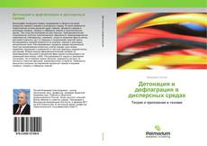 Bookcover of Детонация и дефлаграция в дисперсных средах