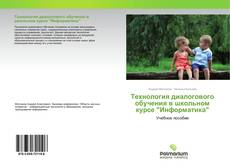 "Технология диалогового обучения в школьном курсе ""Информатика"" kitap kapağı"