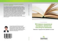 Обложка Историко-правовые вопросы развития института махалли